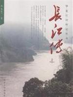 华夏江河传记丛书:长江传