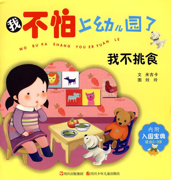 (中国图书网) 我不挑食-我不怕上幼儿园了报价