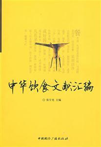 中華飲食文獻匯編