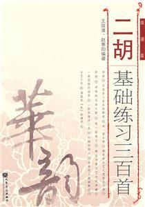 二胡基础练习三百首-(线谱版)