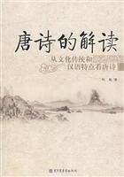 唐诗的解读:从文化传统和汉语特点看唐诗