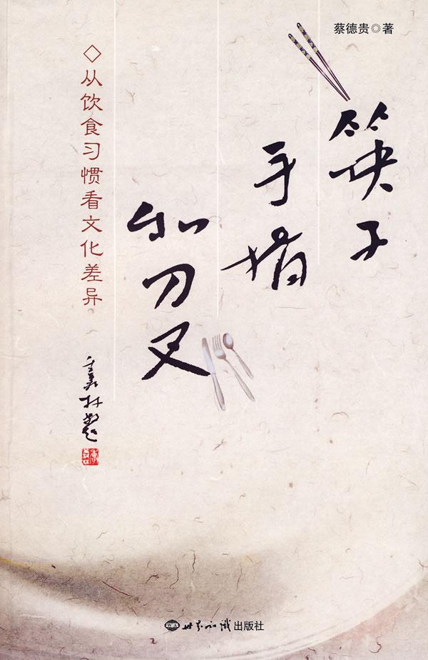 筷子、手指和刀叉-从饮食习惯看文化差异