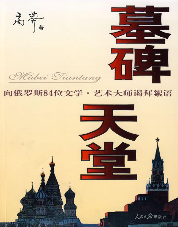 墓碑天堂-向俄罗斯84位文学.艺术大师谒拜絮语