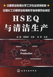 HSEQ与清洁生产