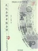 礼记全译孝经全译-(经)(上下)(修订版)