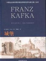 弗朗茨・卡夫卡-城堡(图文链接读本)