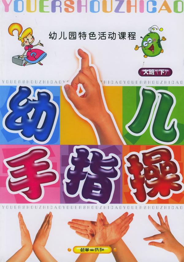幼儿园特色活动课程--幼儿手指操 中班(下)