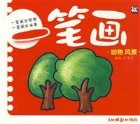 动物 蔬菜-一笔画/卢青青