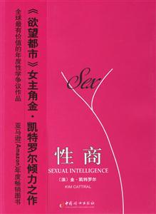 性商(全球最有价值的年度性学争议作品)