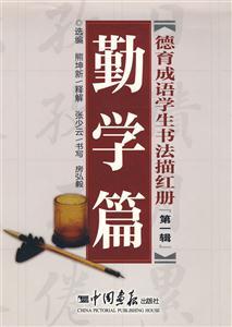 智谋篇-德育成语学生书法描红册(第一辑)