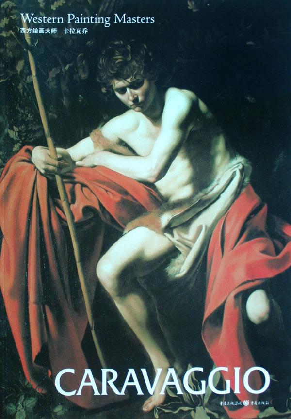 西方绘画大师 卡拉瓦乔