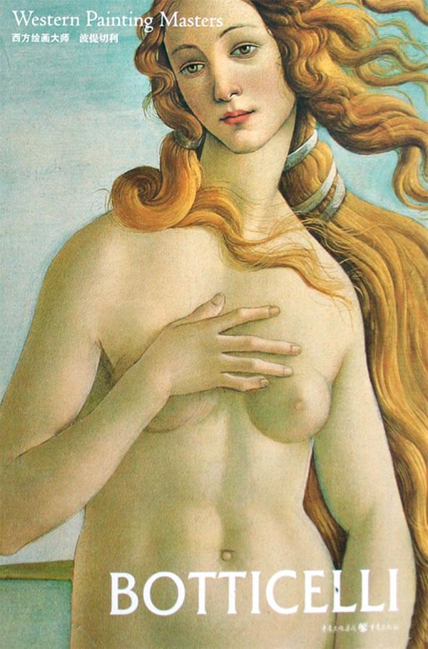 西方绘画大师 波提切利