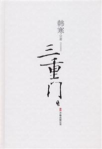 韩寒-三重门(白皮26.00)