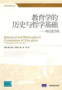 教育学的历史与哲学基础:传记式介绍(2008/9)