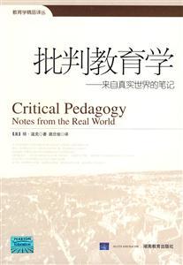 批判教育学:来自真实世界的笔记(2008/9)