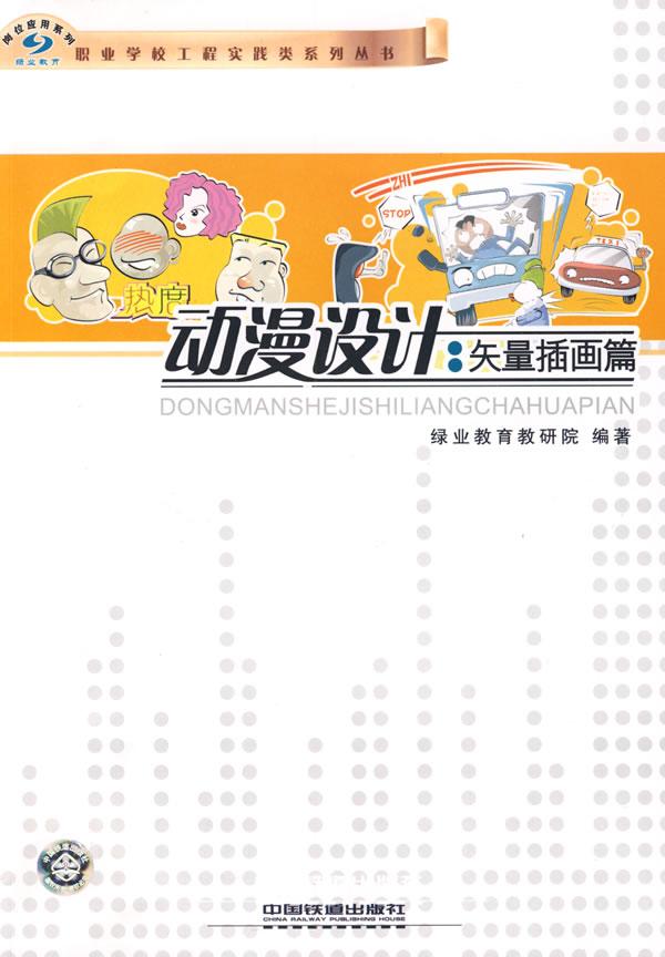 动漫设计 矢量插画篇