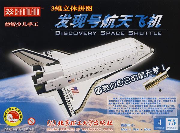 发现号航天飞机-益智少儿手工图片