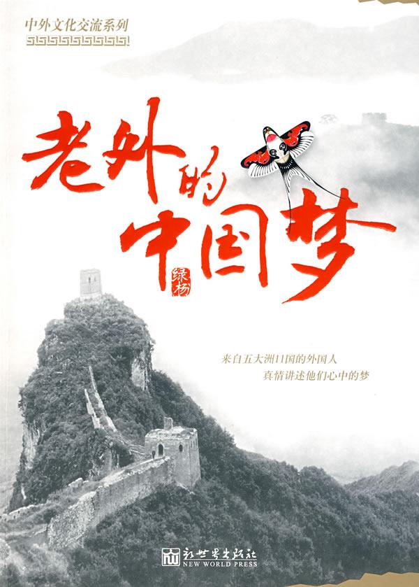 老外的中国梦图片