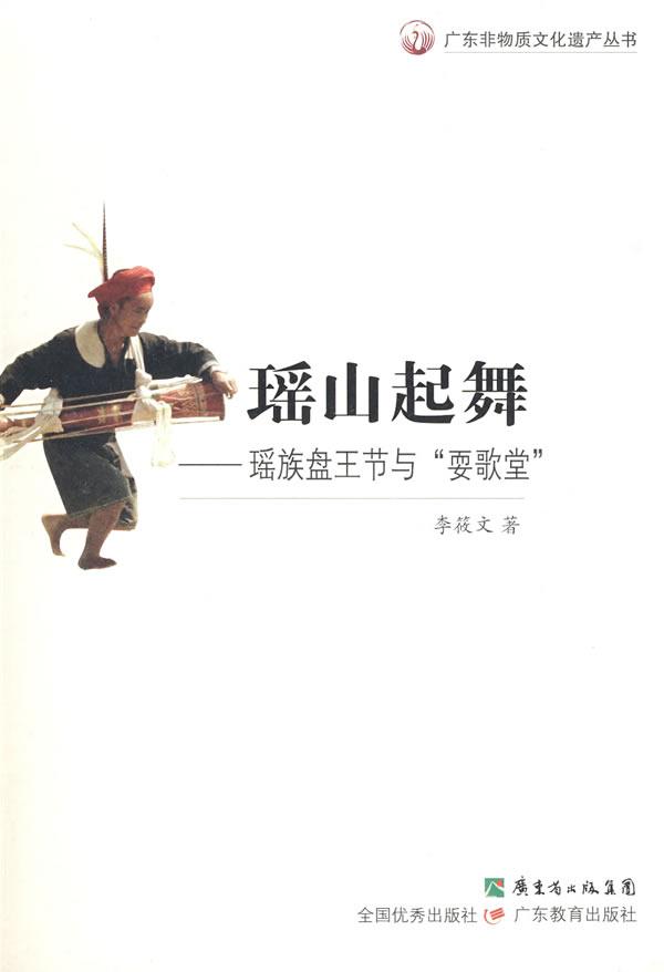 瑶山起舞-瑶族盘王节与耍歌堂