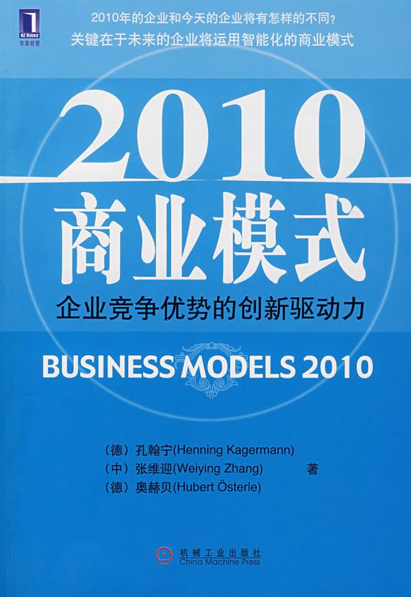 2010商业模式(张维迎/著)