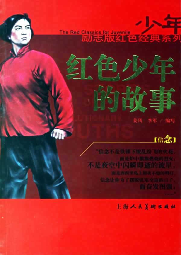 少年励志版红色经典--红色少年的故事