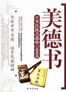 中国经典文化书系-美德书・中华传统美德格言800条