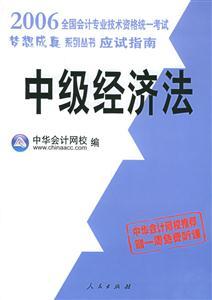 2019年經濟法應試指南_2011年 經濟法應試指南