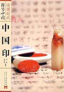 中国印--符号中国读图时代