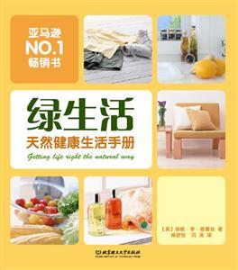 绿生活:天然健康生活手册