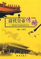 清代皇帝传略:爱新觉罗家族统治的268年