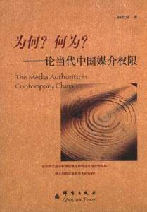 为何?何为?论当代中国媒介权限(2007/8)