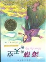 海蒂的天空-国际大奖小说