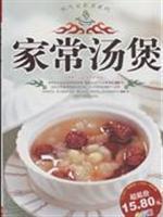 家常汤煲-(全彩版)