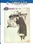 欧.亨利短篇小说选-(名著名译插图本.精华版)