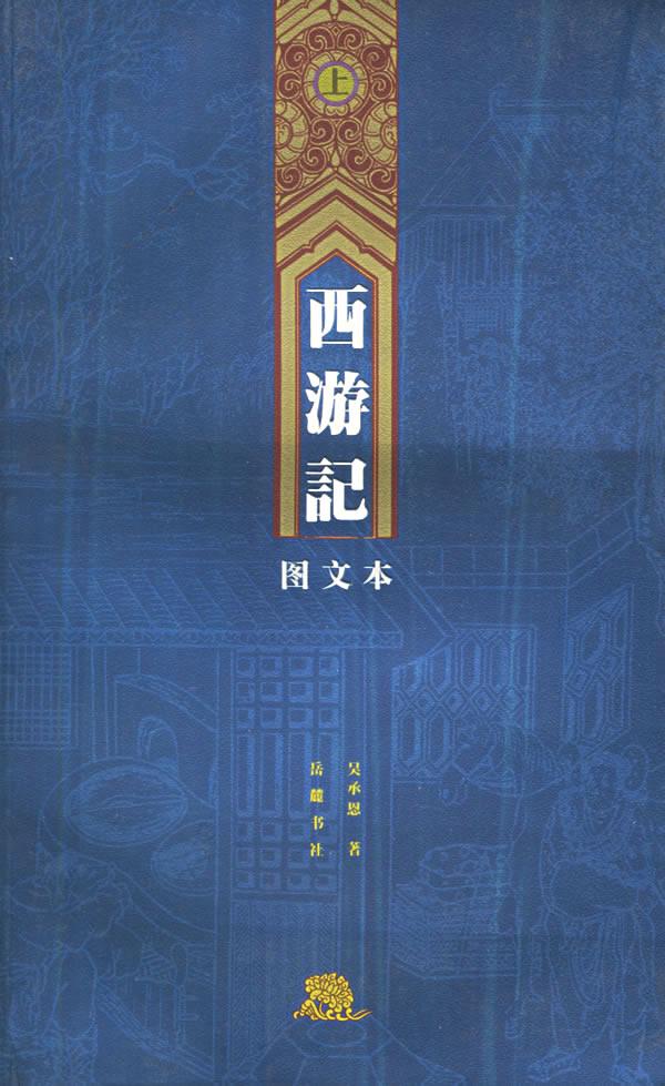 西游記图文本(上下册)