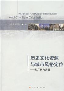 历史文化资源与城市风格定位