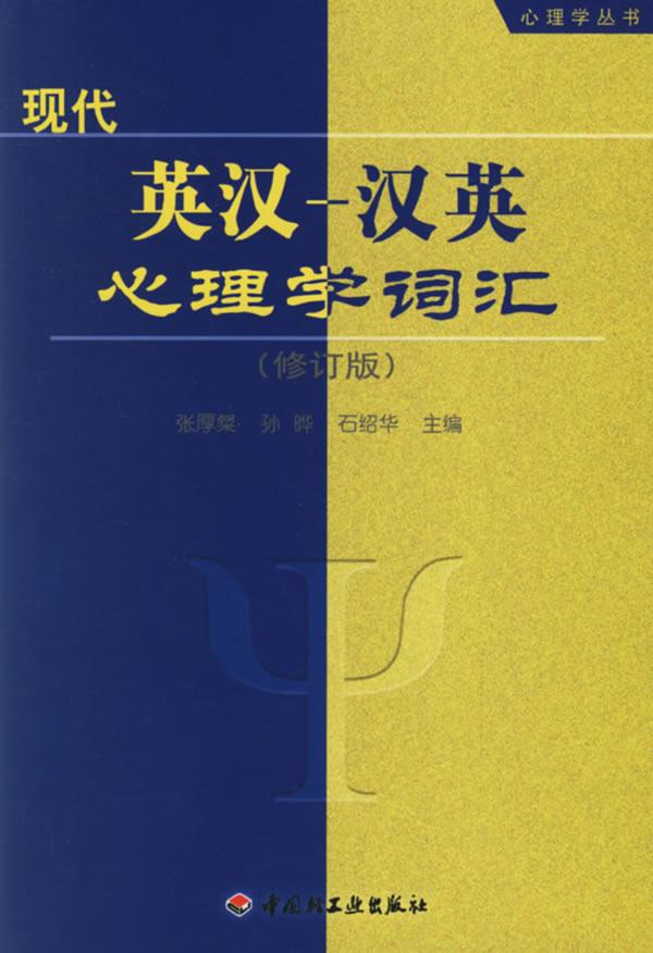 心理学导读系列:现代英汉汉英心理学词汇