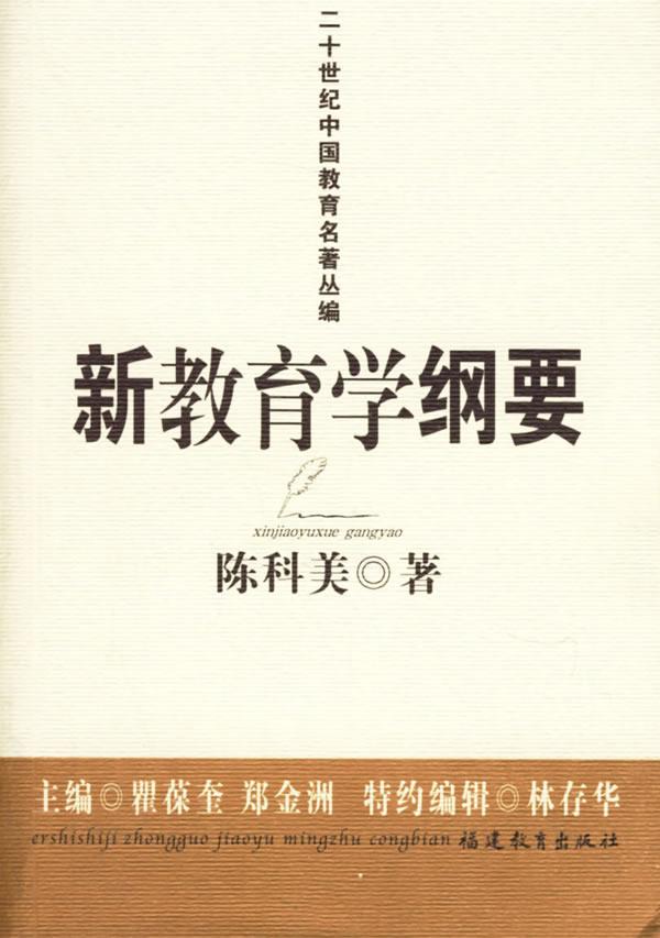二十世纪中国教育名著丛编:新教育学纲要