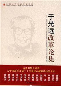 于光远改革论集--中国经济学家改革论丛
