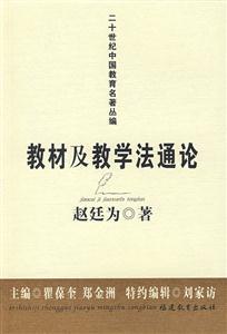 二十世纪中国教育名篇丛编~教材及教学法通论