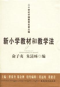 二十世纪中国教育名著丛编:新小学教材和教学法