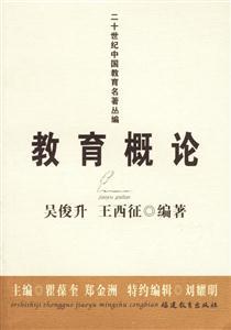 二十世纪中国教育名著丛编:教育概论(2006/9)