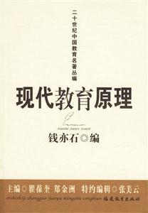 二十世纪中国教育名著丛编:现代教育原理