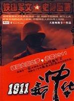 1911新中华:4\/天使奥斯卡 著\/花山文艺出版社