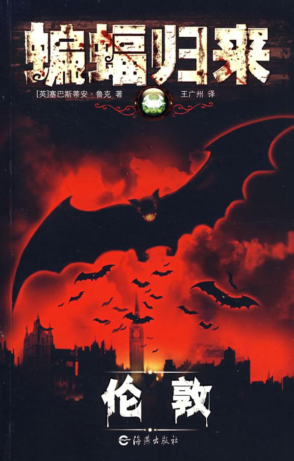 蝙蝠归来:伦敦
