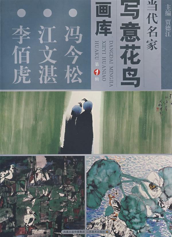 宗胜 当代名家写意花鸟画库 第1辑