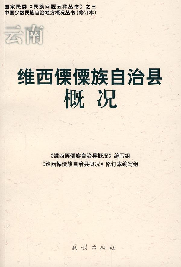 维西傈僳族自治县概况 云南