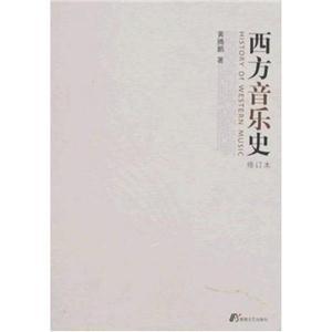 西方音乐史(修订本)