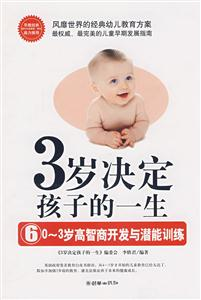 3岁决定孩子的一生6:0~3岁高智商开发与潜能训练