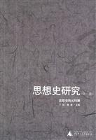 思想史研究-思想史的元问题(第一卷)